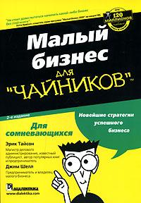 Malyj_biznes_dlya_chajnikov