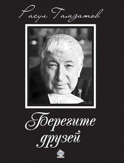 Расул Газматов
