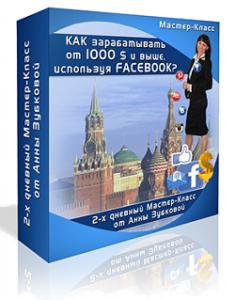 Анна Зубкова Курс Фейсбук