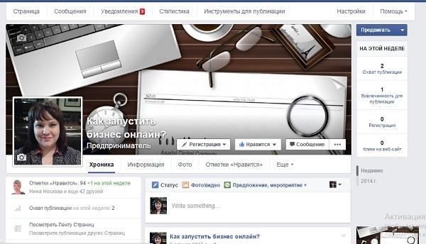 бизнес страница