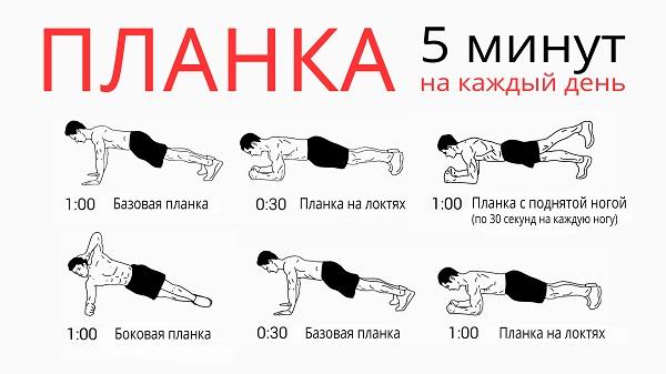 5-min-planka