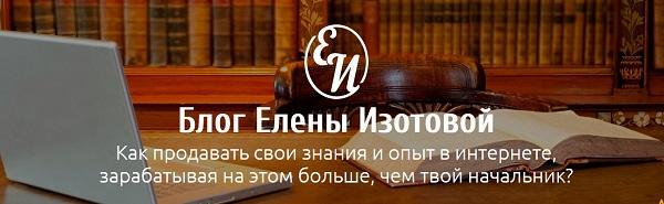 Блог Изотовой