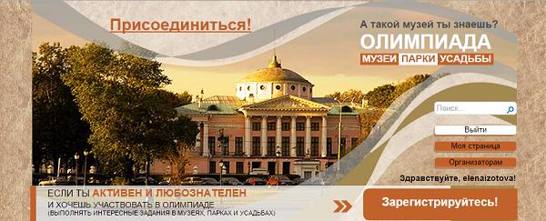 олимпиада музей парки усадьбы