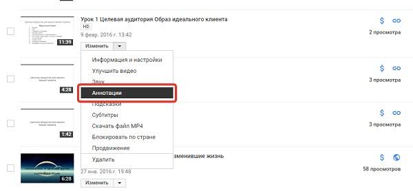 аннотация на видео