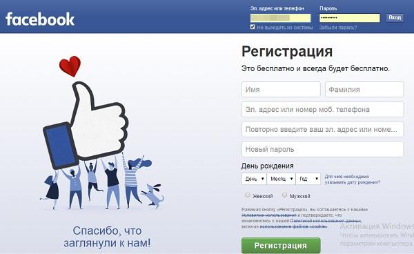 регистрация на фейсбук