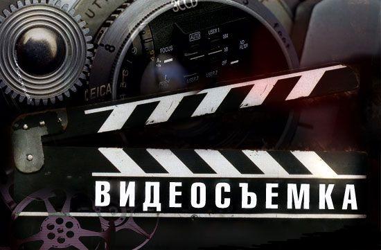 видеосъемка