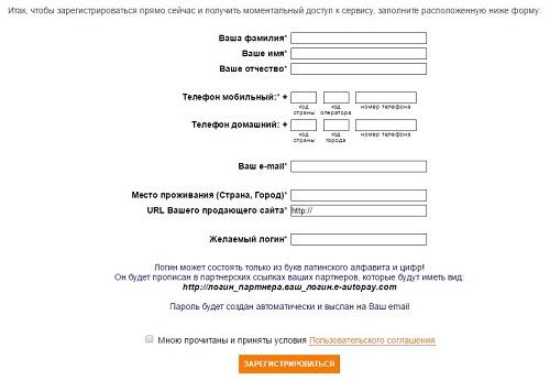 регистрация на у-автопей