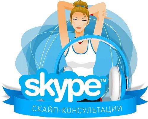 skype_kostoprav
