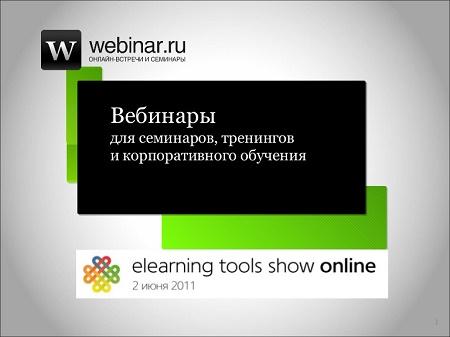 webinar-ru