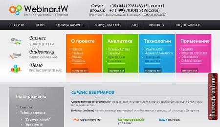 webinar.tw