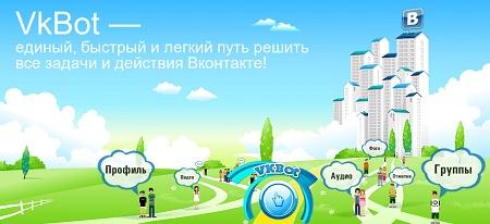 VkBot-parsing-kartinok-s-vkontakte-01