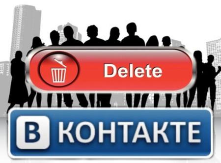 kak-udalit-vsex-druzej-vkontakte-srazu