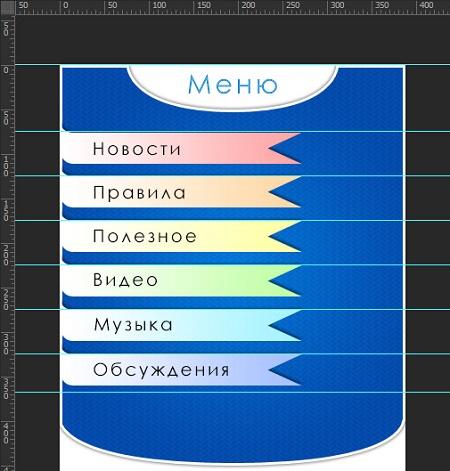 Как сделать меню через картинки