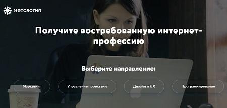 netologiya