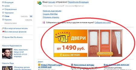 internet-reklama-2