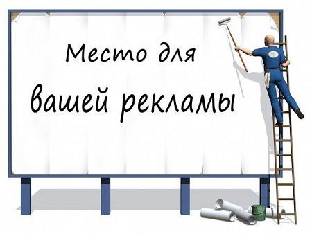 mesto-dlya-reklamyi