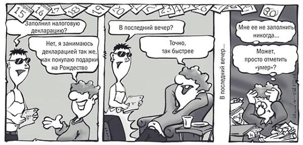 timoti-pichel-prokrastinaciya-illustraciya-1
