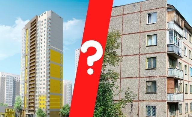 Вторичное жилье или новостройка: что лучше, плюсы и минусы