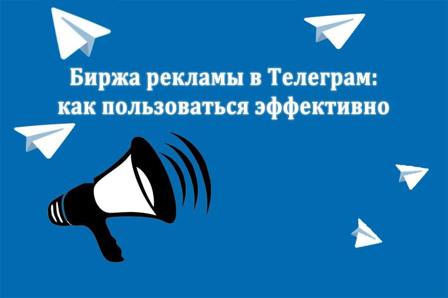 ✓ Биржа рекламы Телеграмм: зачем нужна и как пользоваться
